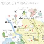 「いぃ那珂暮らしのそこかしこ」観光マップ(2018年4月)