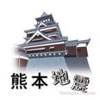 福祉新聞「熊本地震」特集 ロゴ
