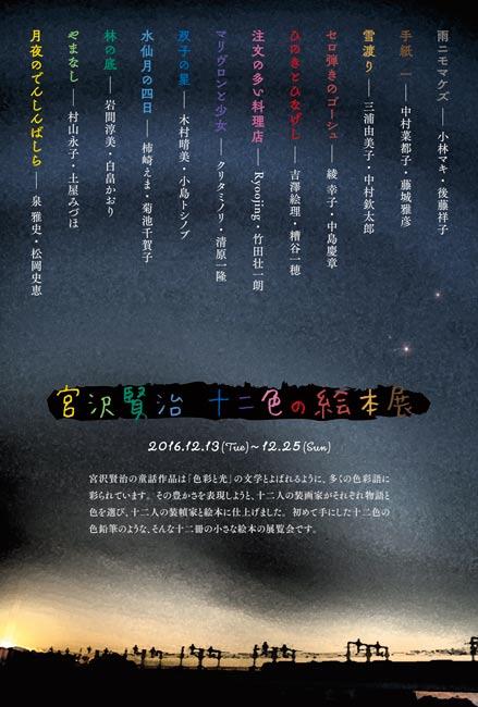 宮沢賢治 十二色の絵本展DM