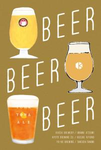 201701_beer_top