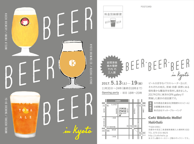 BEER・BEER・BEER in kyoto DM